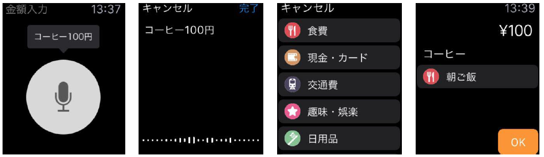 AppleWatch音声